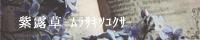 紫露草-ムラサキツユクサ-さんのバナー